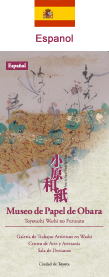 和紙のふるさとパンフレット